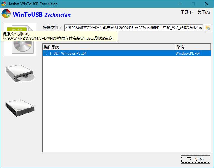 Hasleo WinToUSB v6.0 / WinToHDD v5.1-QQ前线乐园