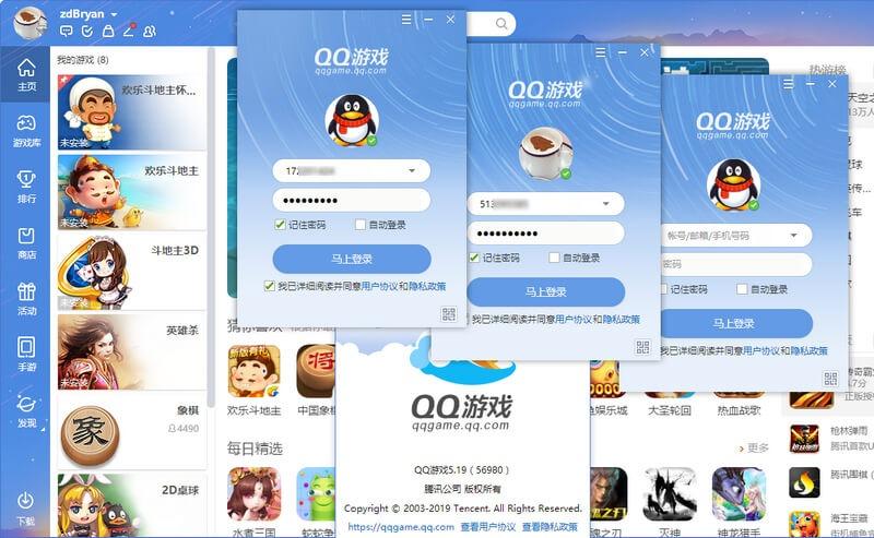 QQ游戏PC版 v5.34.57597 多开绿色特别版