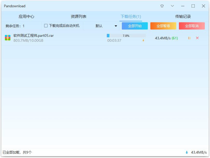 PanDownload 百度网盘免登陆高速下载工具-QQ前线乐园