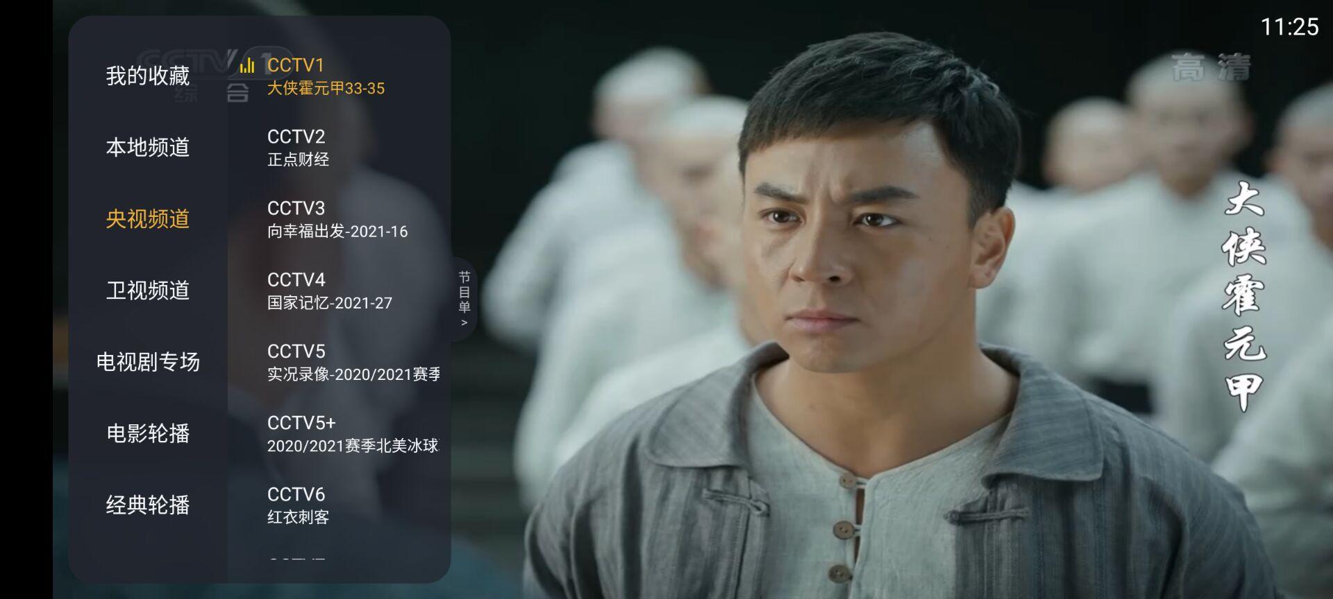 Android i看TV v1.0.6 去广告纯净版-QQ前线乐园
