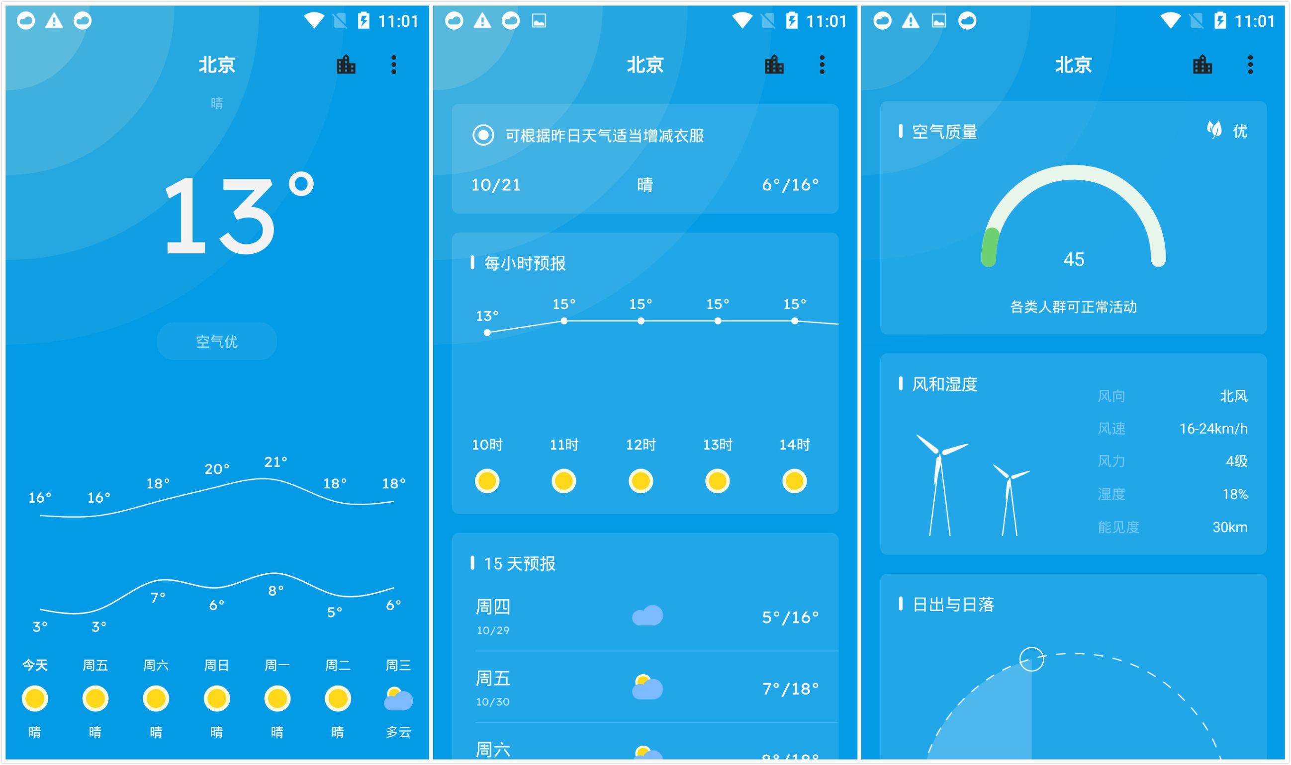 Android  Pure天气 v8.5.5 干净清爽有逼格-QQ前线乐园