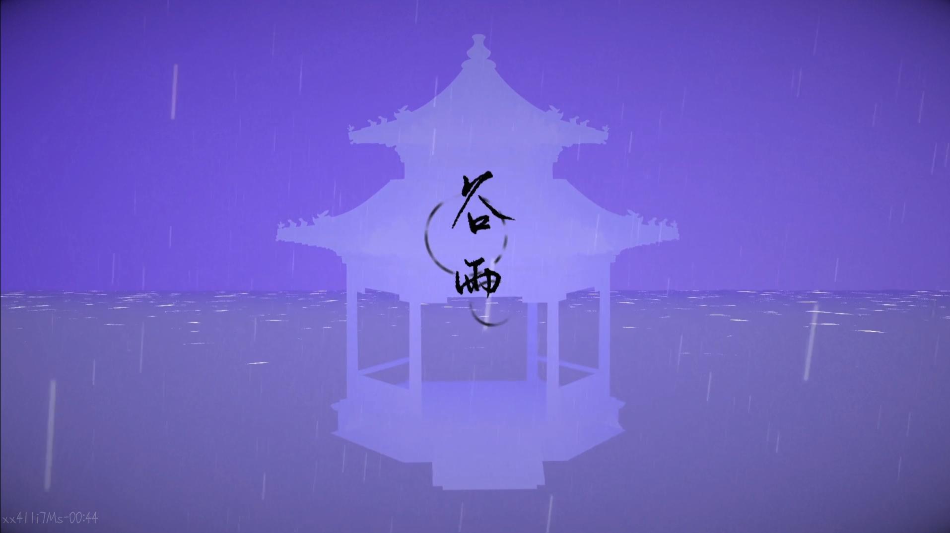 谷雨.jpg