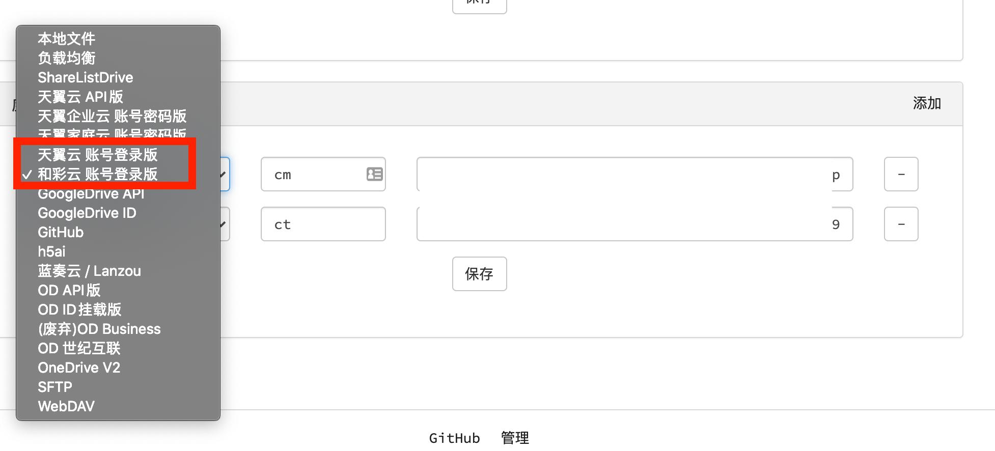 《ShareList网盘工具快速挂载和彩云、天翼云盘获取直链折腾笔记》