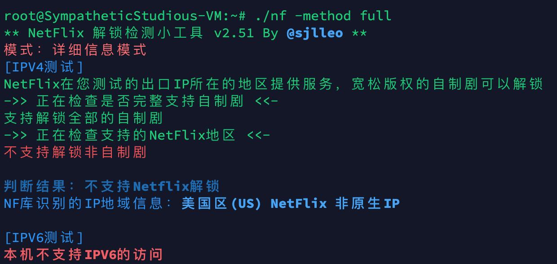 《如何在VPS服务器上一键检测Netflix流媒体支持情况?》