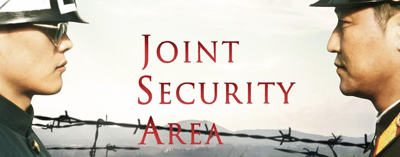 共同警备区 공동경비구역 JSA