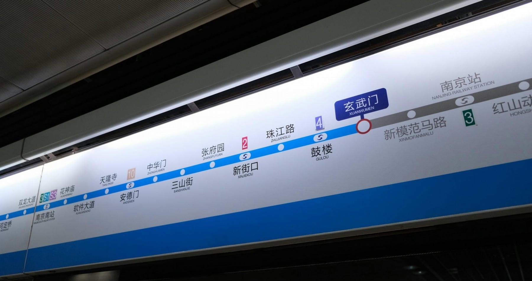 【游】2019中秋南京插图3