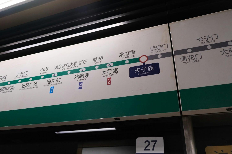 【游】2019中秋南京插图7