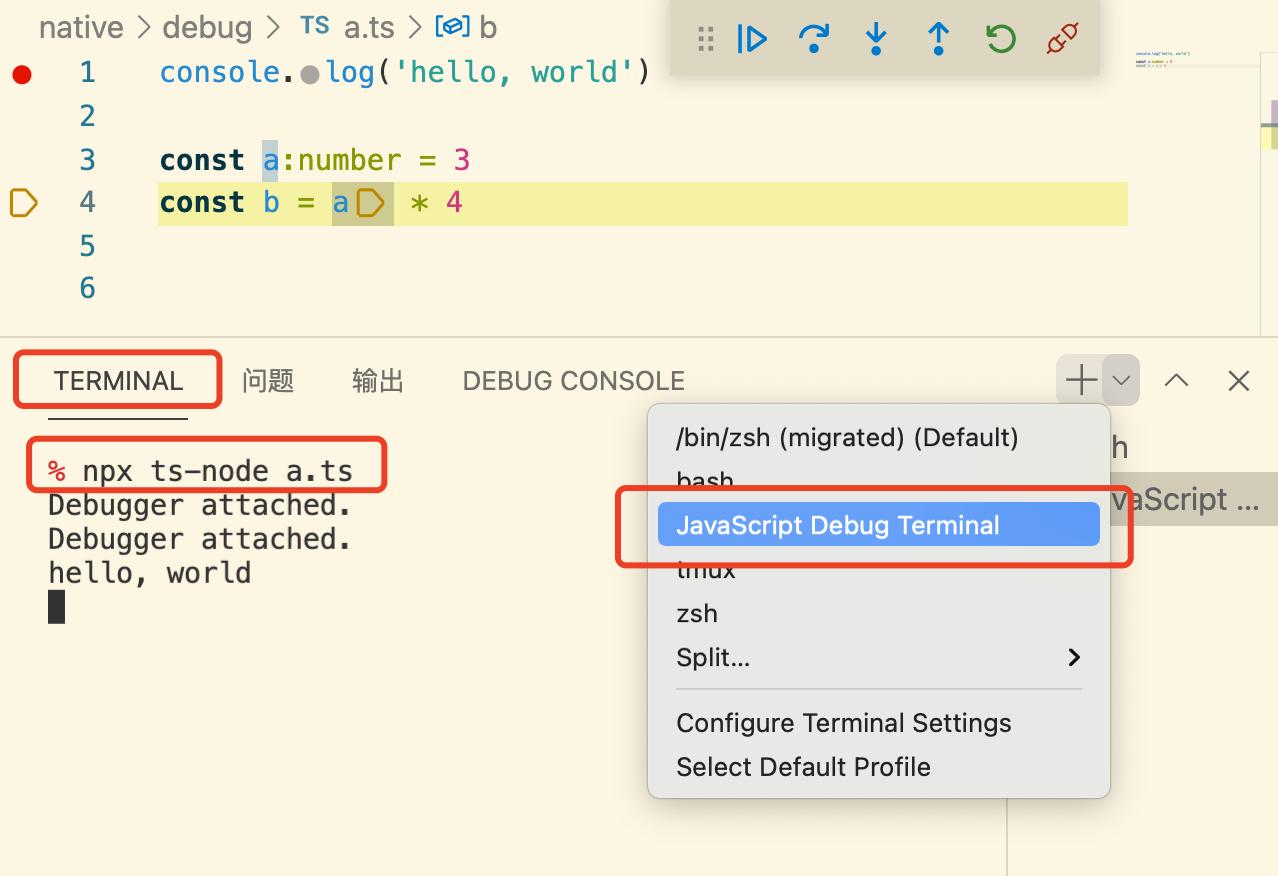 Javascript Debug Terminal
