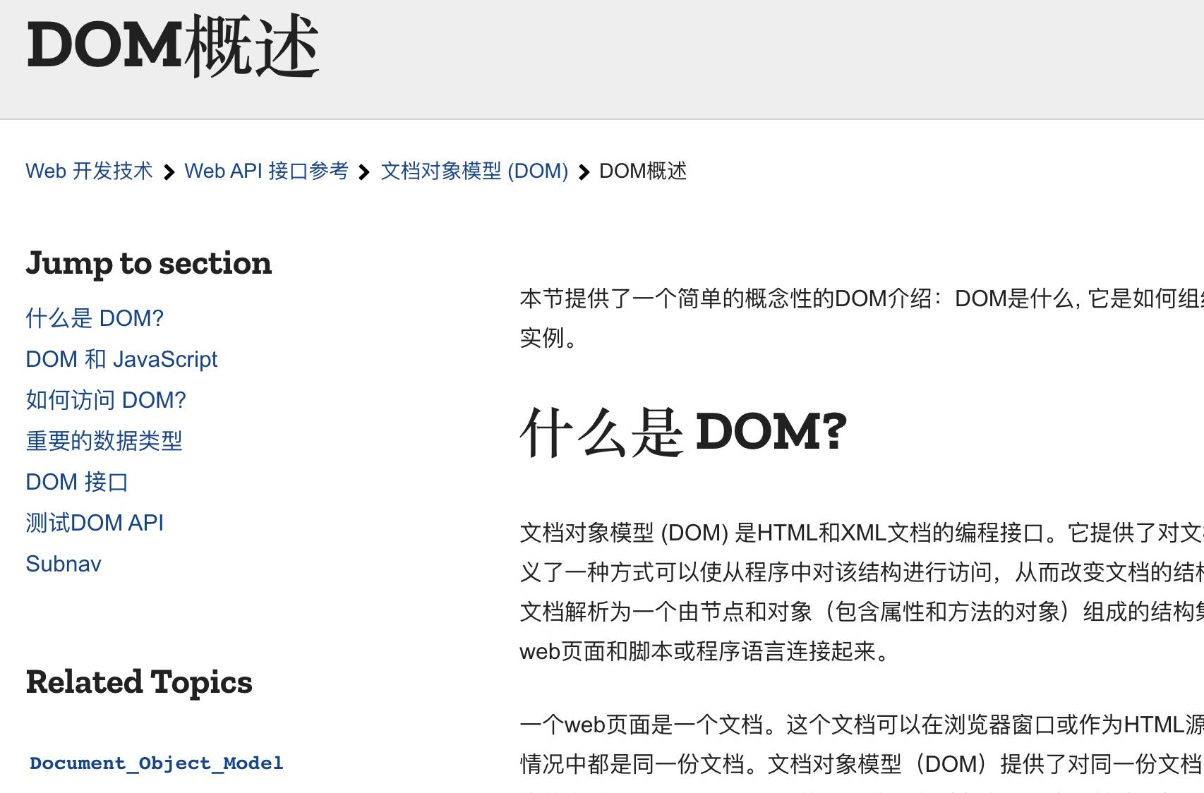 DOM API 学习