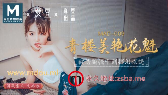 爱豆影像MAD009青楼美艳花魁-文冰冰