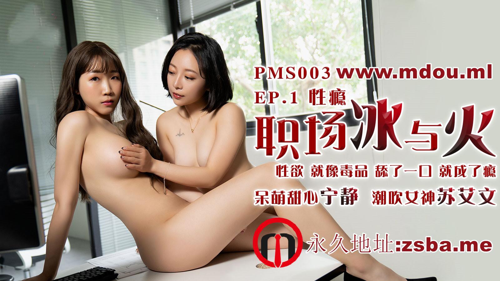 蜜桃传媒PMS003职场冰与火EP1性瘾-宁静 苏文文