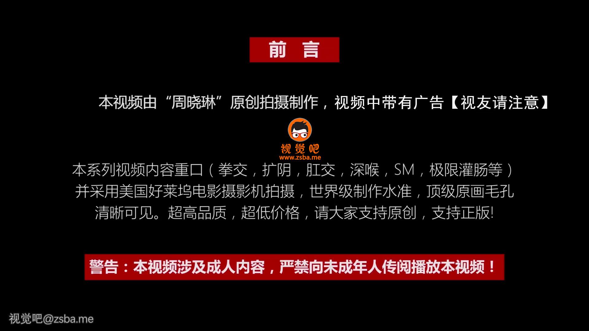 视觉吧@周晓琳拳交女皇超重口味下体注射辣椒酱[726MB]插图1
