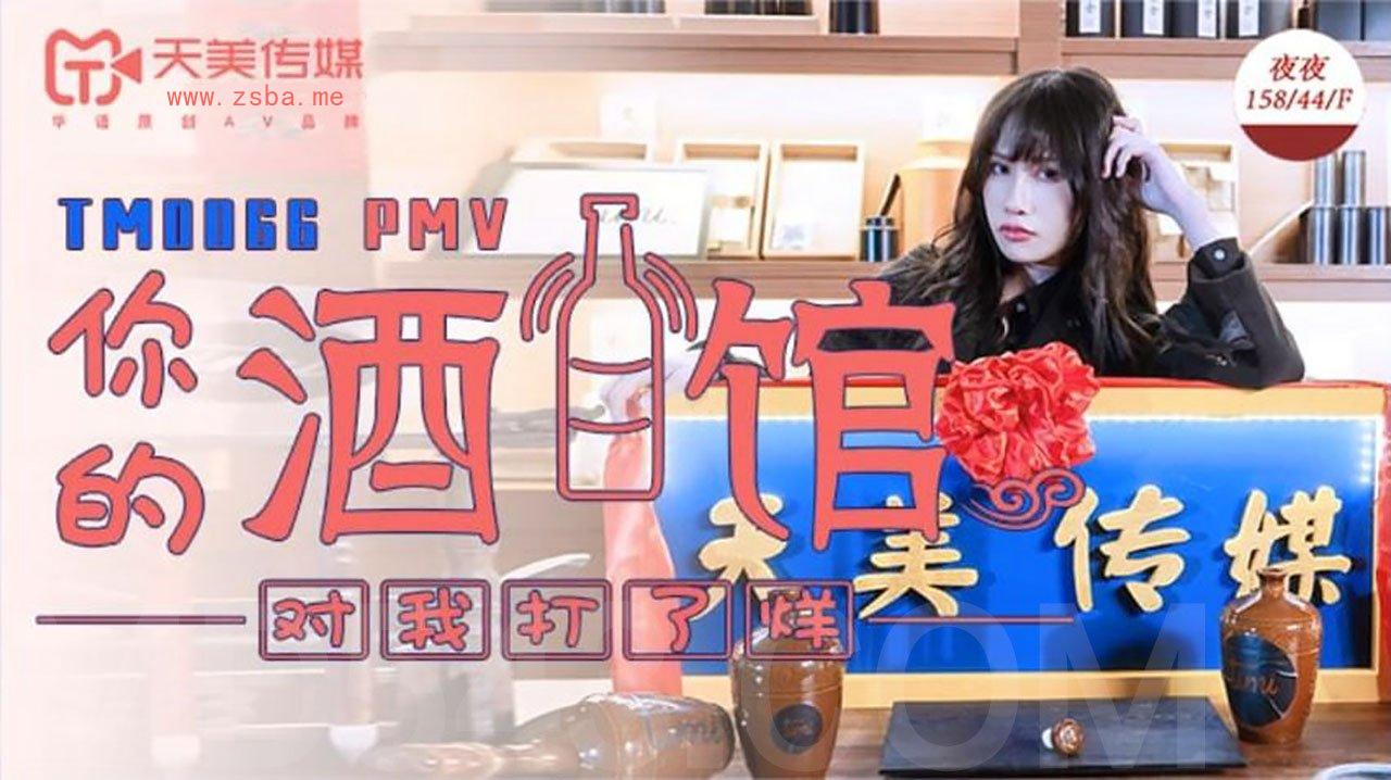 视觉吧@天美传媒原版TM0066你的酒馆对我打了烊-夜夜翻拍陈雪凝雪歌曲MV[461MB/29分]插图1