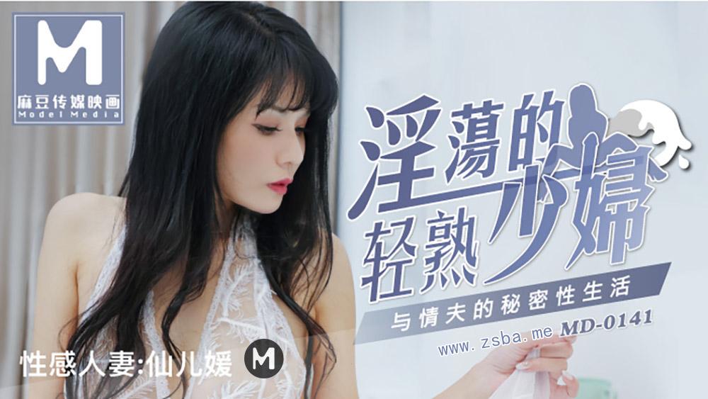 视觉吧@麻豆传媒映画原版MD0141[仙儿媛主演]婬荡的轻熟少妇与情夫的秘密性生活[445MB/29分]插图1