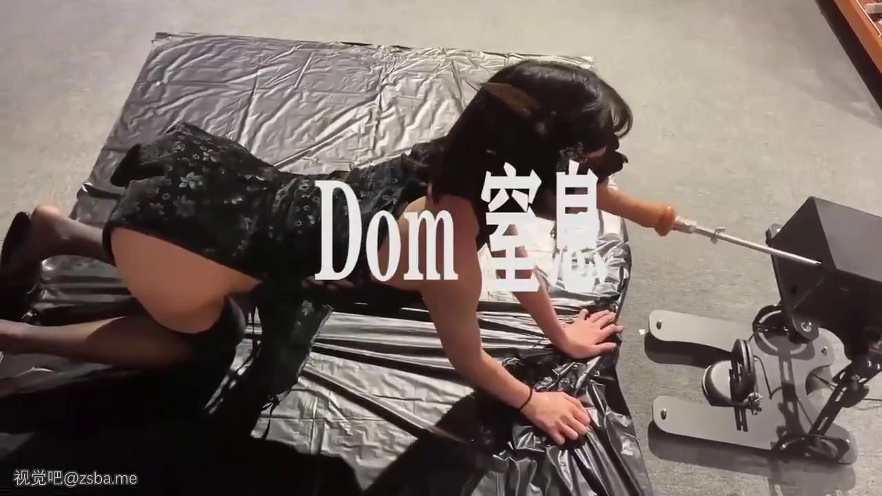 视觉吧@推特大神DOM-窒息高质量出品 天生sub学生母狗[MP4/270MB]插图7