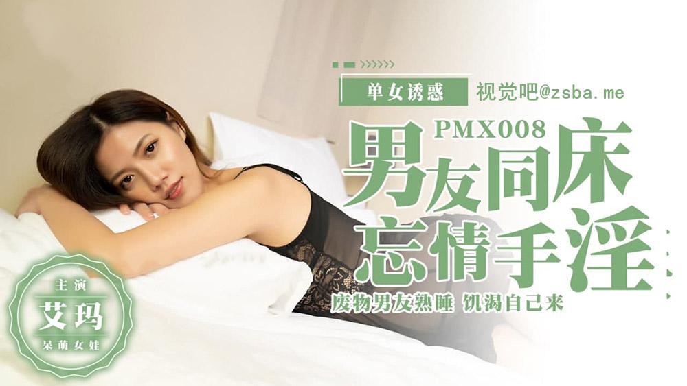 视觉吧@蜜桃影像传媒原版PMX008男友同床忘情手淫[217M/12分]插图1
