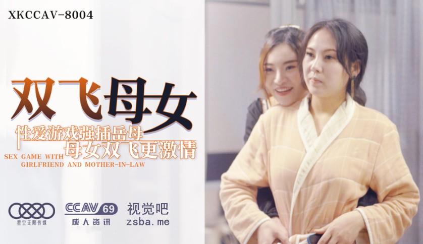 视觉吧@新晋片商星空无限传媒原版 XKCCAV8004 双飞母女[380M/37分]插图1