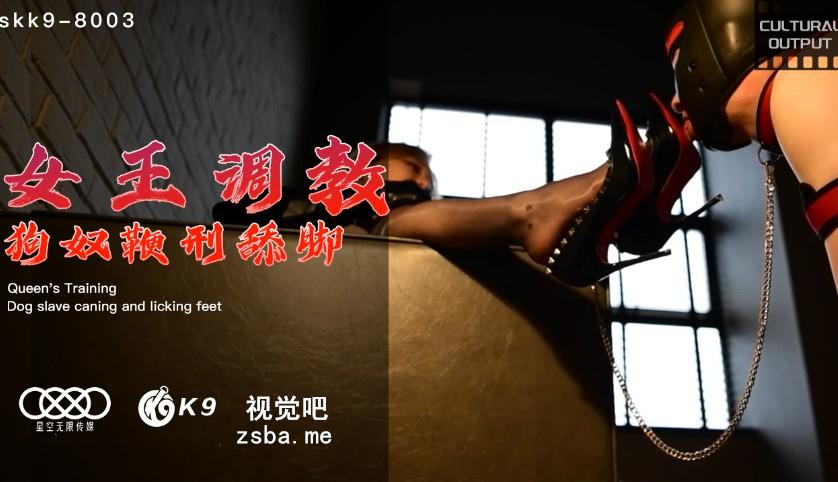 视觉吧@新晋片商星空无限传媒原版SKK9-8003.女王調教.狗奴鞭刑舔脚[619M/51分]插图1