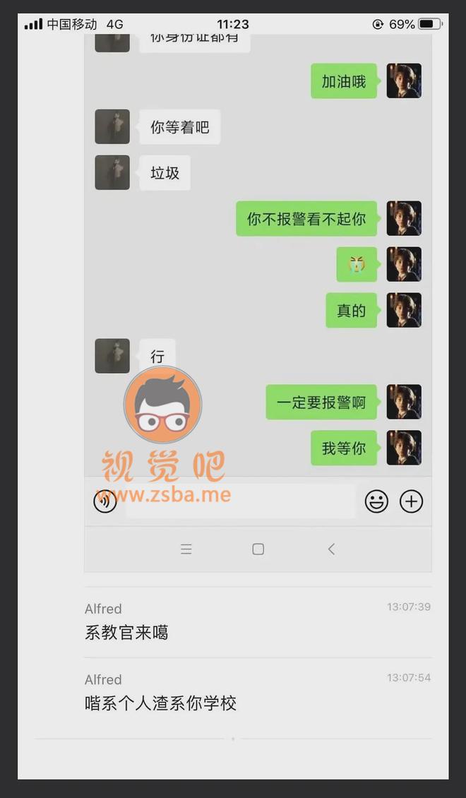 广州某技校教官睡100多名女生插图15