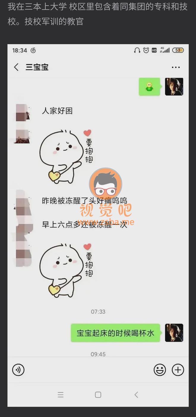 广州某技校教官睡100多名女生插图9