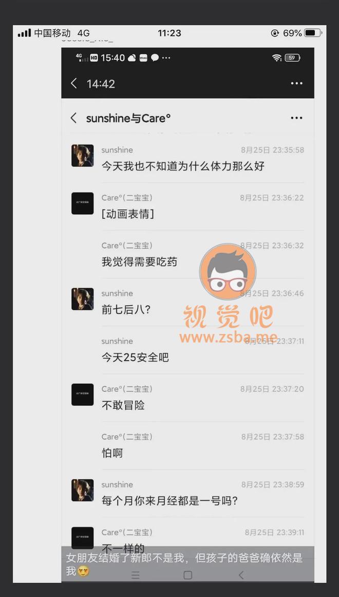 广州某技校教官睡100多名女生插图11