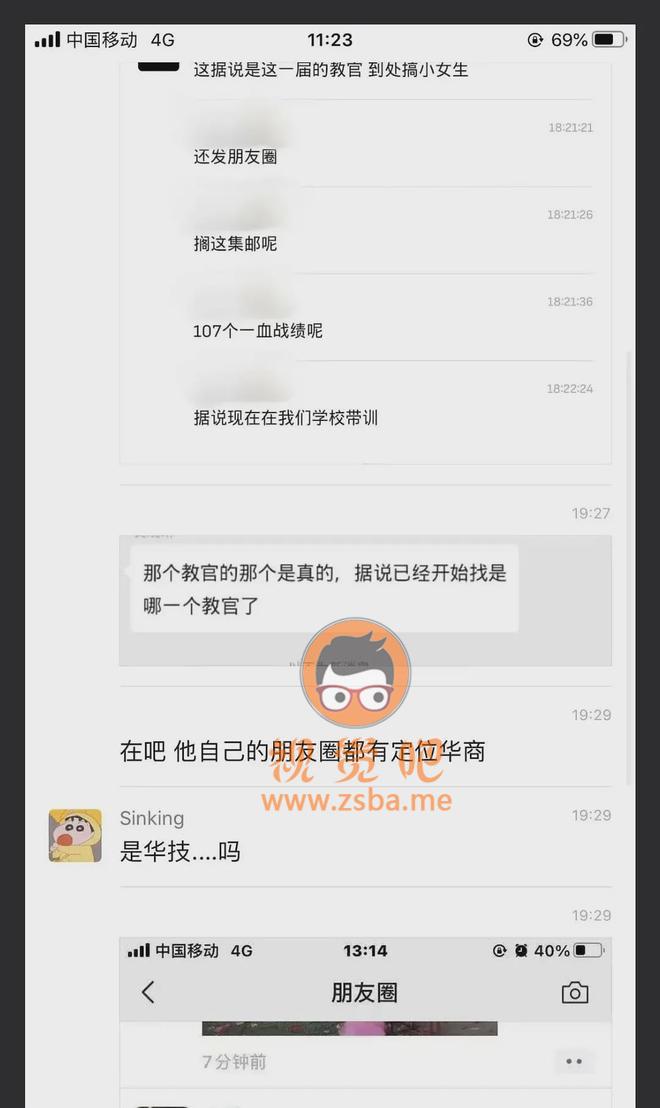 广州某技校教官睡100多名女生插图7