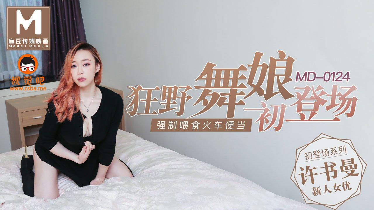 视觉吧@麻豆传媒映画MD0124[新人女优许书曼]狂野舞娘初登场.强制喂食火车便当[461M/29分]插图1