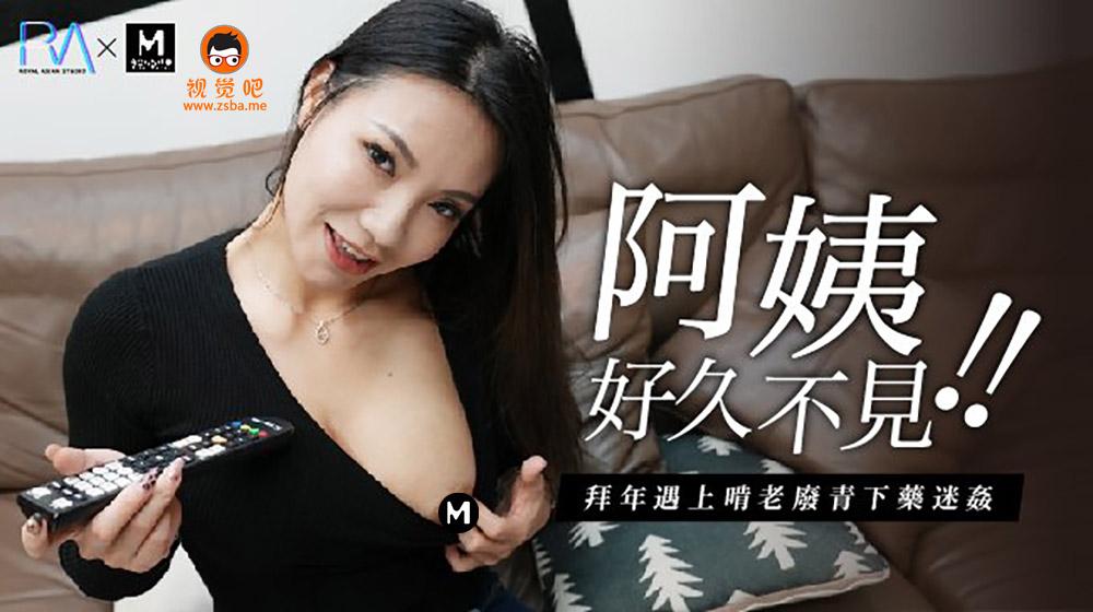 视觉吧@麻豆传媒映画原创伙伴皇家华人.阿姨好久不见.拜年遇上啃老废青下葯迷啪[545M/23分]插图1