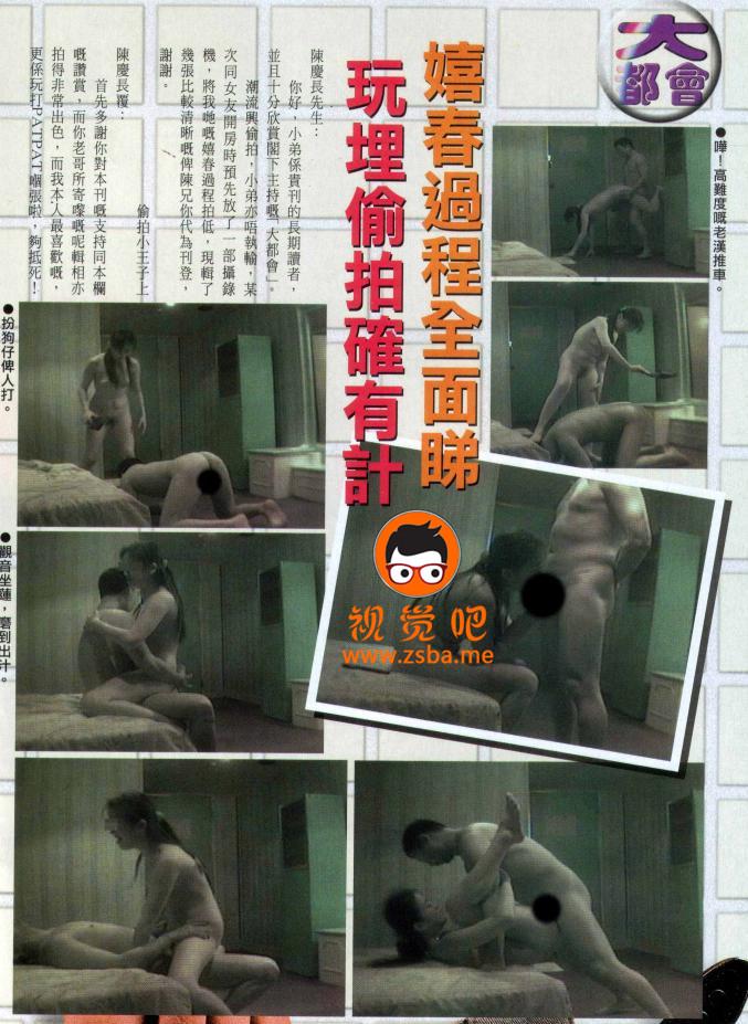 """旧时代香港色情杂志""""龙虎豹""""三十六本小合集[1700MB]插图11"""