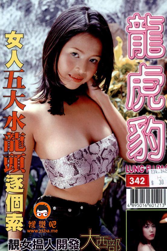 """旧时代香港色情杂志""""龙虎豹""""三十六本小合集[1700MB]插图5"""