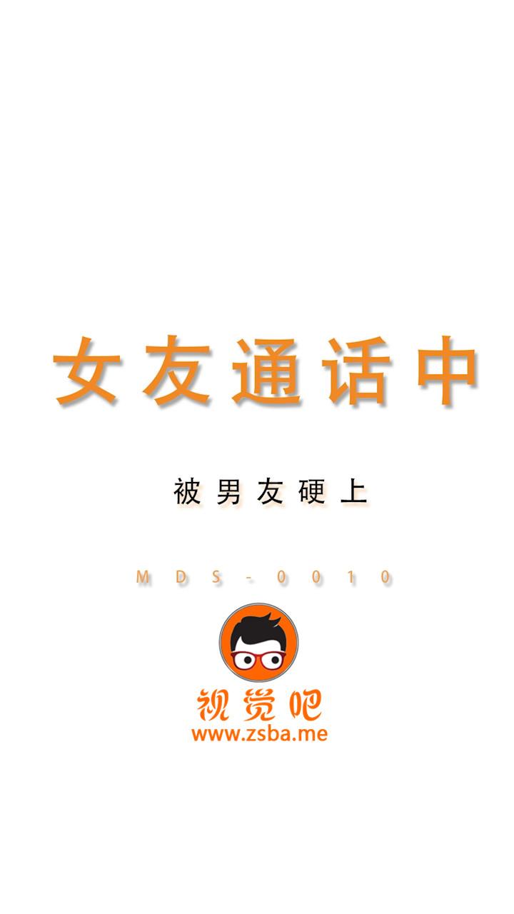 视觉吧@麻豆傳媒映畫原版[MDS0010]女友通話中被男友硬上[214M/12分]插图3