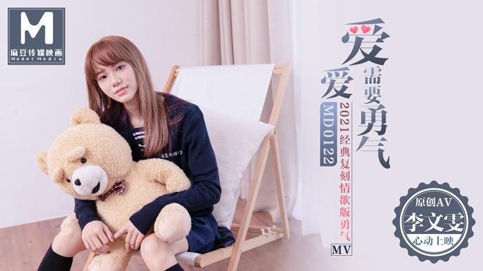 视觉吧@麻豆傳媒映畫原版[MD0122]愛愛需要勇氣 2021經典複刻情慾版勇氣AV[731M/31分]插图1