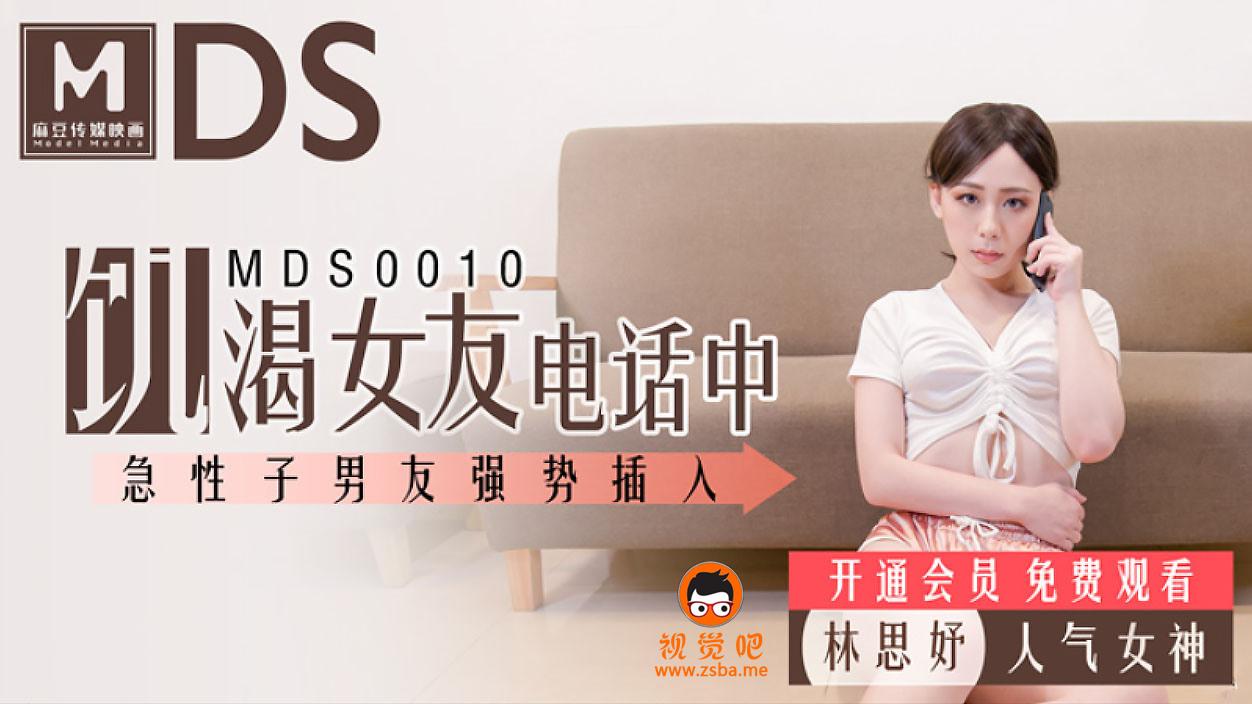 视觉吧@麻豆傳媒映畫原版[MDS0010]女友通話中被男友硬上[214M/12分]插图1