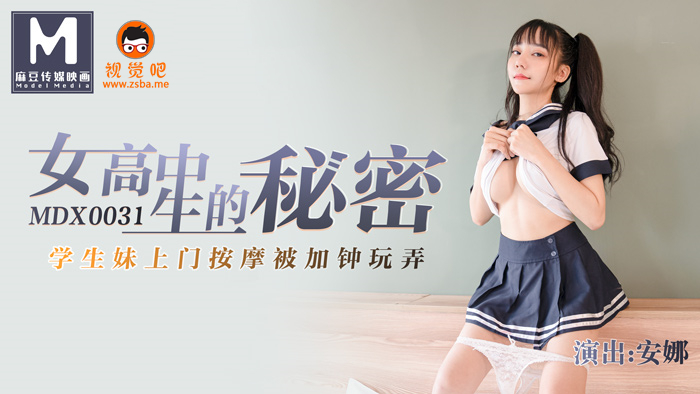 视觉吧@麻豆傳媒映畫原版[MDX0031]女高中生的秘密 學生妹上門按摩被加鐘玩弄[739M/30分]插图1