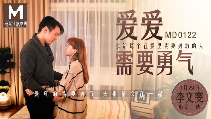 视觉吧@麻豆傳媒映畫原版[MD0122]愛愛需要勇氣 2021經典複刻情慾版勇氣AV[731M/31分]插图3