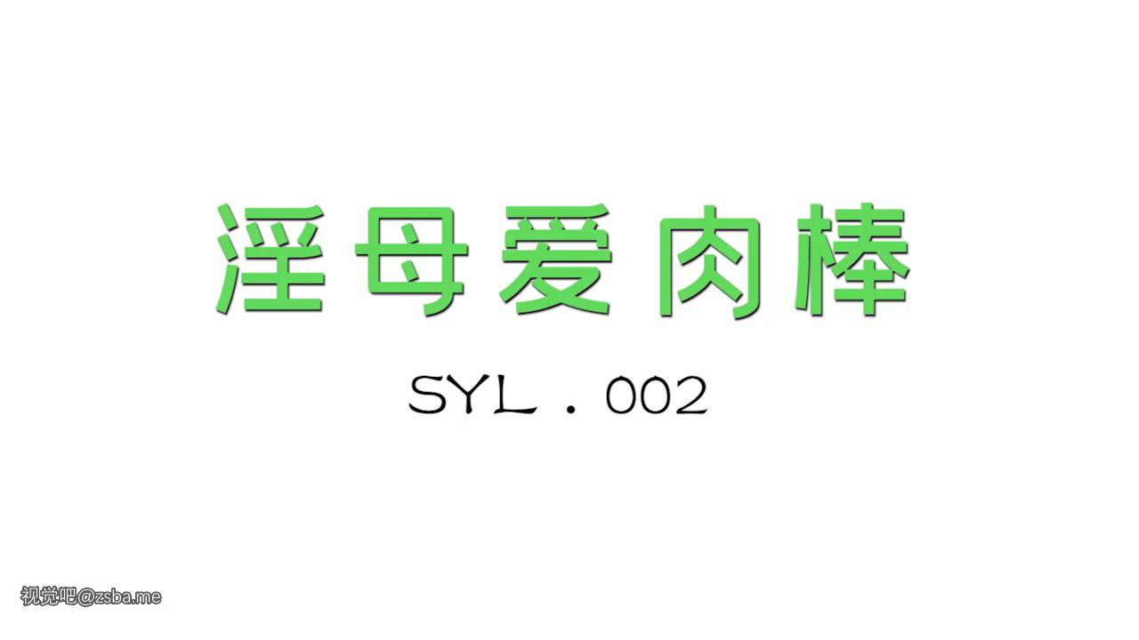 麻豆传媒AV番外SYL001至SYL004共四部合集插图3