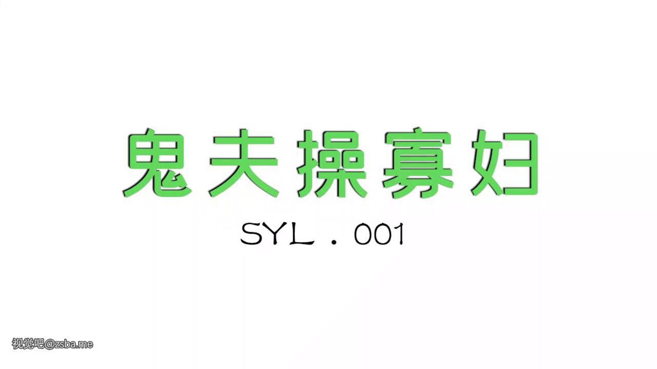 麻豆传媒AV番外SYL001至SYL004共四部合集插图1