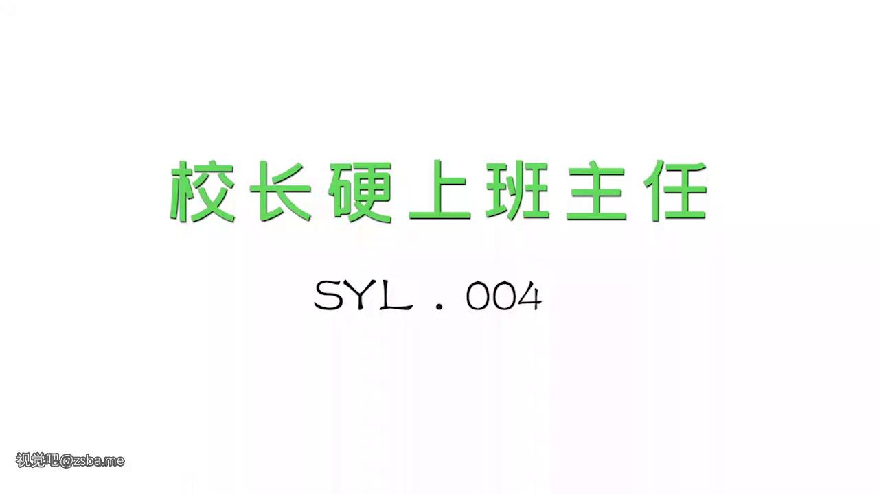 麻豆传媒AV番外SYL001至SYL004共四部合集插图7