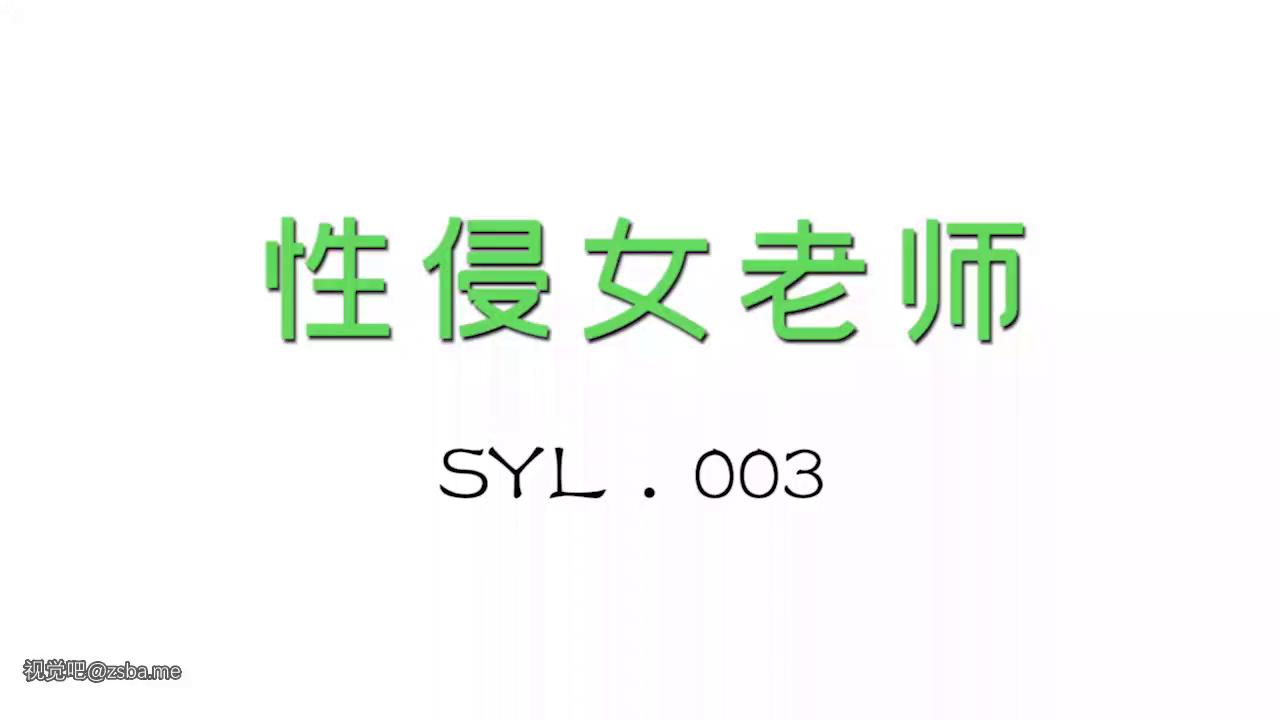 麻豆传媒AV番外SYL001至SYL004共四部合集插图5