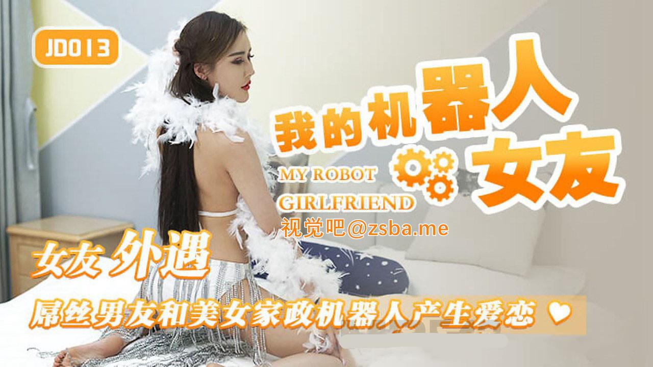 视觉吧@精东影业原版JD013我的机器人女友[971MB/33分]插图1