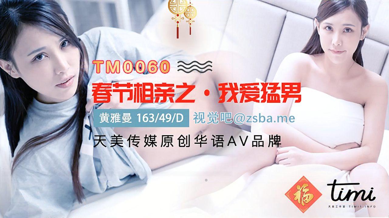 视觉吧@天美传媒原版TM0060春节相亲之我爱猛男[488MB/31分]插图1