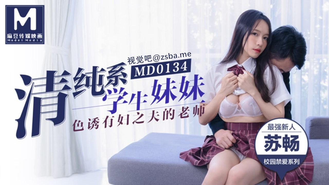 视觉吧@麻豆傳媒映畫原版MD0134清純系學生妹妹 色誘有婦之夫的老師 蘇暢[511MB/32分]插图1