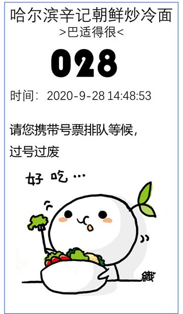 image-20200928144953503