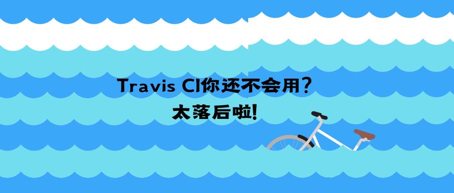 使用 Travis CI 持续集成工具自动化部署 Hexo
