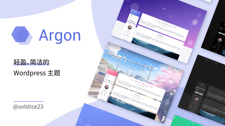 Argon – 一个轻盈、简洁、美观的 WordPress / Hexo 主题