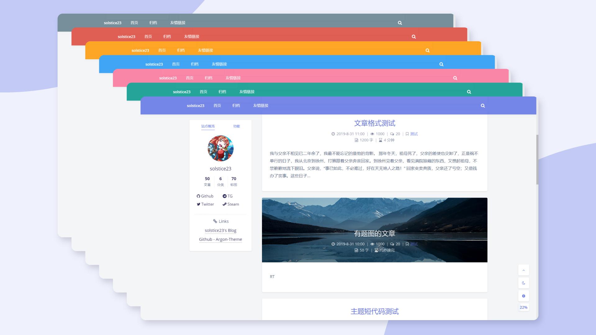 Argon-Theme 一个轻盈、简洁、美观的 WordPress 主题