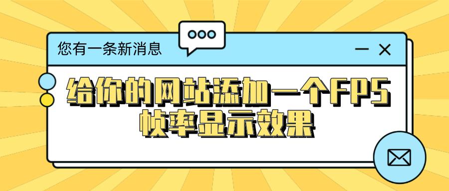 给你的网站添加一个FPS帧率显示效果插图