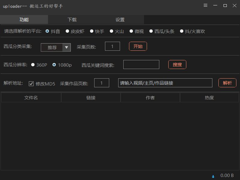 Uploader-短视频去水印解析软件 支持大部分主流平台插图1