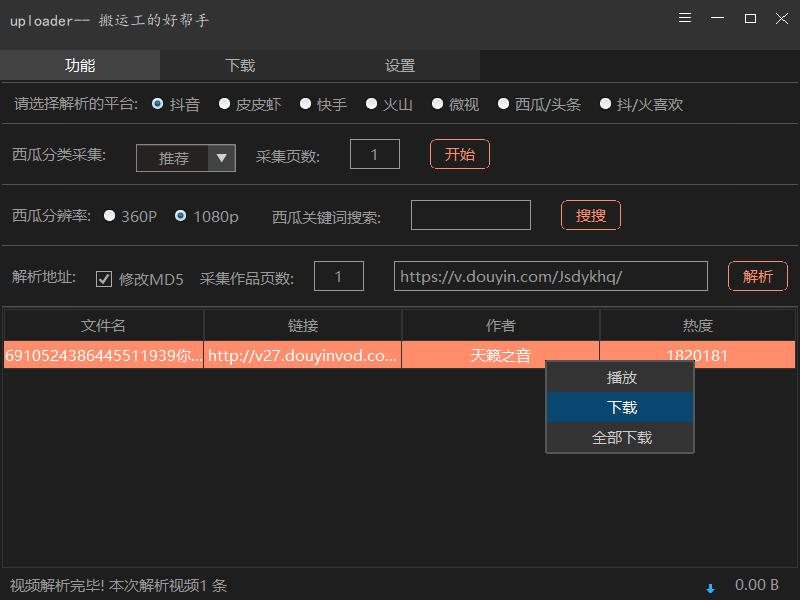 Uploader-短视频去水印解析软件 支持大部分主流平台插图2