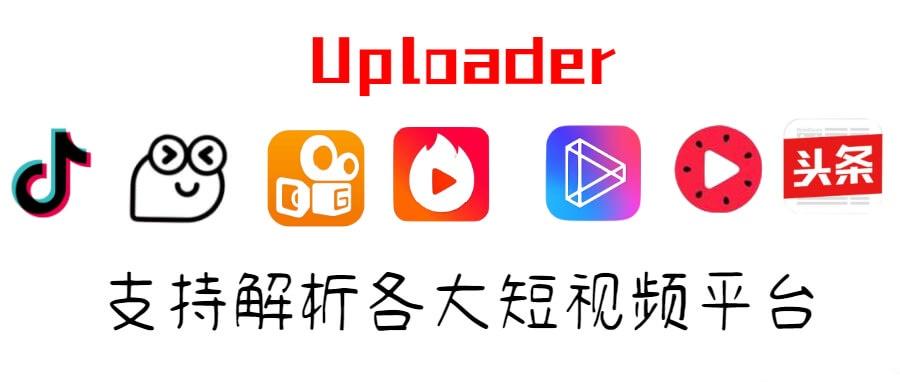 Uploader-短视频去水印解析软件 支持大部分主流平台插图